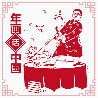 """网络大过年   年画""""话""""中国"""