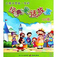 童话故事——墨小北与孩子们的童话王国