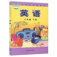 八年级下册外研版英语学习