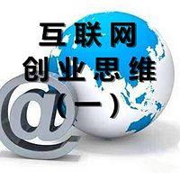 互联网创业思维(一)