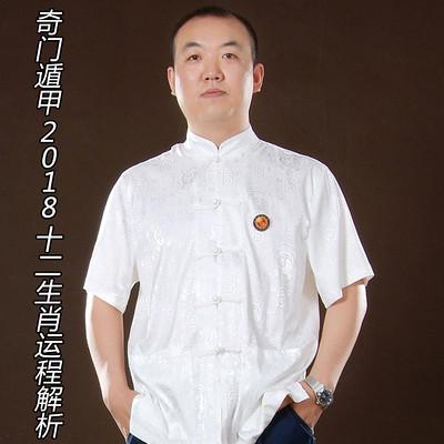 奇门遁甲2018十二生肖运程解析