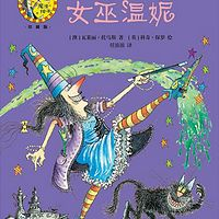 关于女巫和魔法的图画书经典!