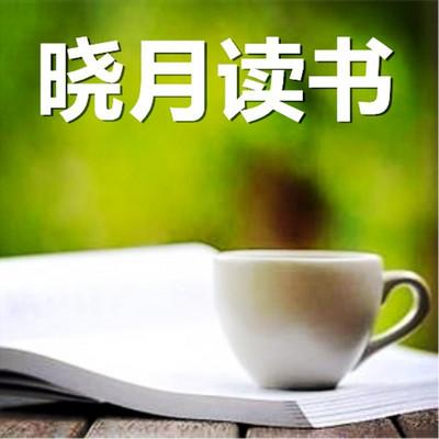 【晓月读书】读书吧