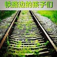 【晓月讲名著】铁路边的孩子们