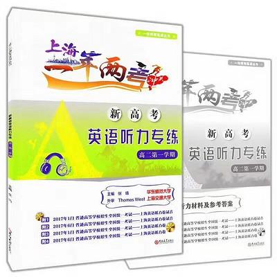 上海新高考英语听力专练(高二第一学期)