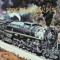 3005次秘密军火列车
