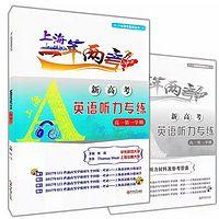 上海新高考英语听力专练(高一第一学期)