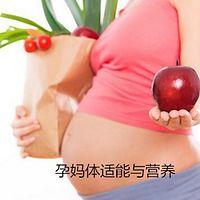 孕妈体适能与营养