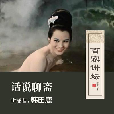 百家讲坛  话说聊斋【全集】