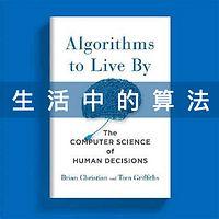 生活中的算法