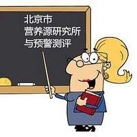 北京市营养源研究所与预警测评