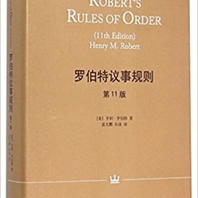 通俗解读《罗伯特议事规则》