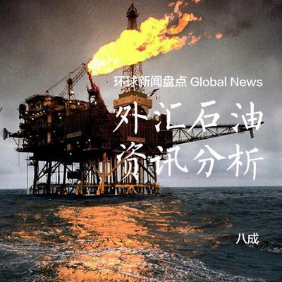 外汇石油分析