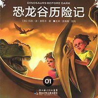 《神奇树屋》之《恐龙谷历险记》