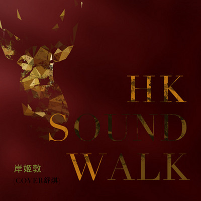 HK SOUND WALK (cover 舒淇)
