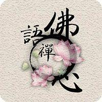佛语禅心FM