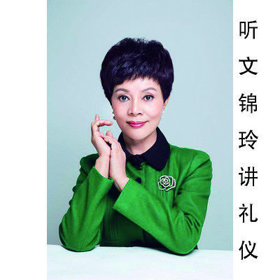 1061听文锦玲 讲礼仪