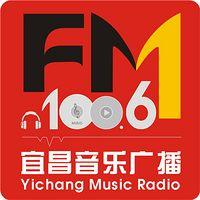 宜昌音乐广播