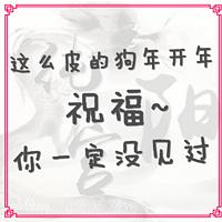 【声控福利】狗年皮到不行の声音集结!祝新春愉快~【纯阳宫广播剧团】