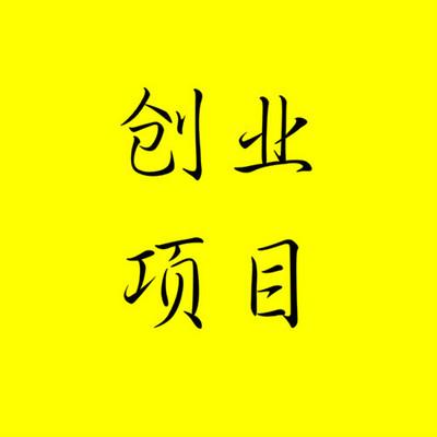 马小云:偏门暴利创业项目分享