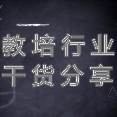 教育行业干货分享