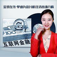 金银在线-梦迪为您分析经济市场行情