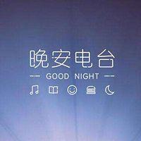 凯风睡前说晚安