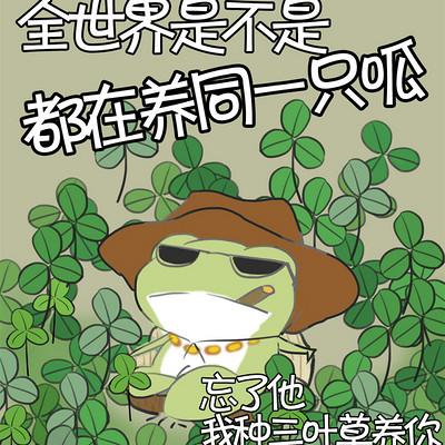 【旅行青蛙】《全世界都在养同一只呱》当声优也开始养蛙...【纯阳宫广播剧团】