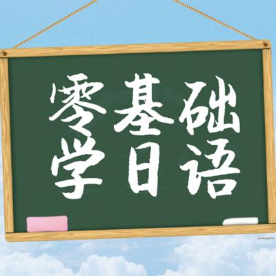零基础学日语