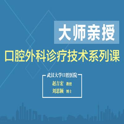 研医社-【大师亲授 | 口腔外科诊疗技术系列课】