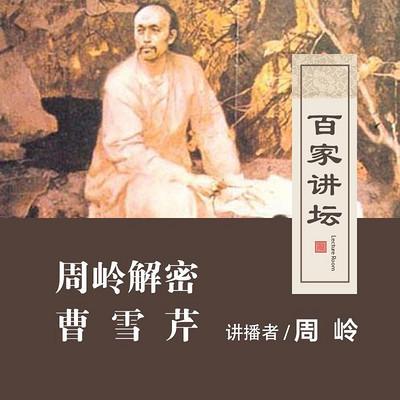 百家讲坛 周岭解密曹雪芹【全集】