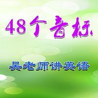 吴老师讲英语 48个音标