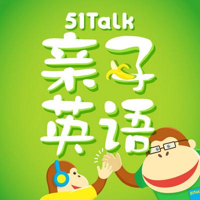 51Talk亲子英语