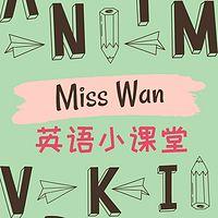 Miss Wan英语小课堂