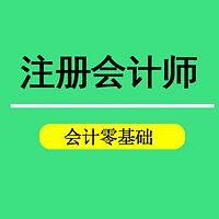 2018注册会计师入门课程-会计四