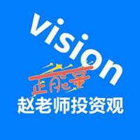 赵老师投资观