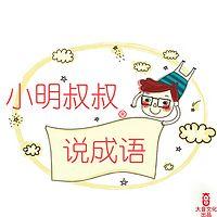 小明叔叔说成语