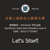 国际幼儿园英文课