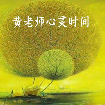 黄老师心灵时间