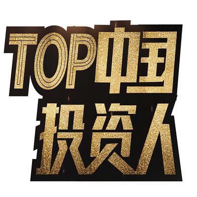 TOP中国投资人