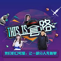 This is 套路