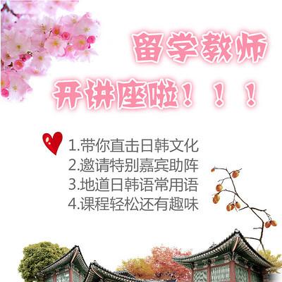 留学老师为你精讲日韩文化生活以及常用语