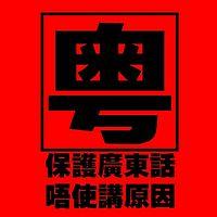 粤语阅读、文字翻译、常用对话