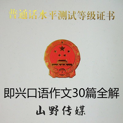 普通话等级考试即兴作文30篇全解