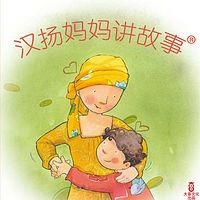 汉扬妈妈讲故事之绘本系列