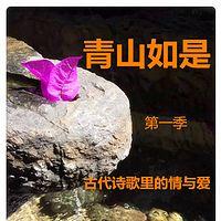 《青山如是第一季:古代诗歌里的情与爱》