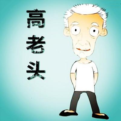 【晓月讲名著】高老头