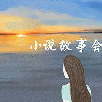 小说故事会