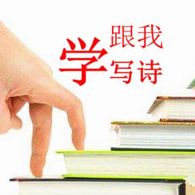 跟我学写诗~格律诗写作系列教程