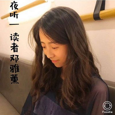 读者邓雅薰